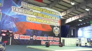 Чемпионат России по тяжелой атлетике Старый Оскол 01.08.2015