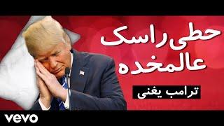 تخيل لو ترامب يغني حطي راسك عالمخده || TRUMP Sings Arabic