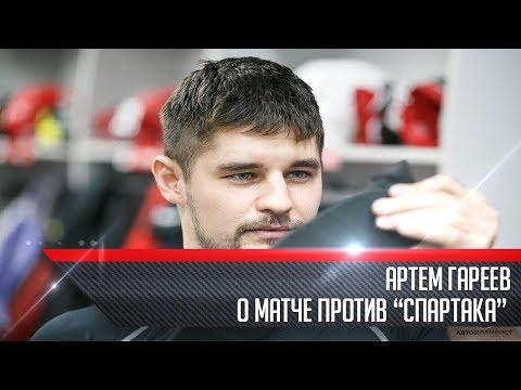 "Артем Гареев - о матче против ""Спартака"""