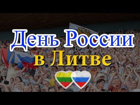 День России в