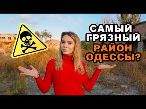 Зона отчуждения. Самый грязный район Одессы