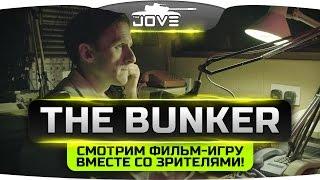 Смотрим вместе фильм-игру The Bunker. Кинематографический шедевр!
