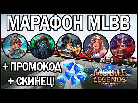 МАРАФОН-ЧЕЛЛЕНДЖ!-mobile-legends:bang-bang-/-МОБАЙЛ-ЛЕГЕНДС