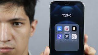 КАКИЕ ПРИЛОЖЕНИЯ СКАЧАТЬ НА IPhone в 2021 году?
