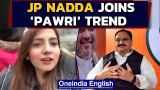 JP Nadda does 'pawri' take | BJP leader's 'pawri' video | Oneindia News