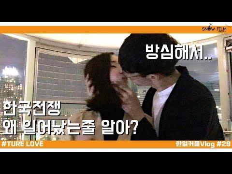 일본 여자친구와의 첫만남, 그리고 첫키스(feat.불새의 에릭고백)ㅣ 한일커플(日韓カップル)