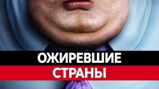 ОЖИРЕНИЕ. Самые ожиревшие страны! Ожиревшие люди.