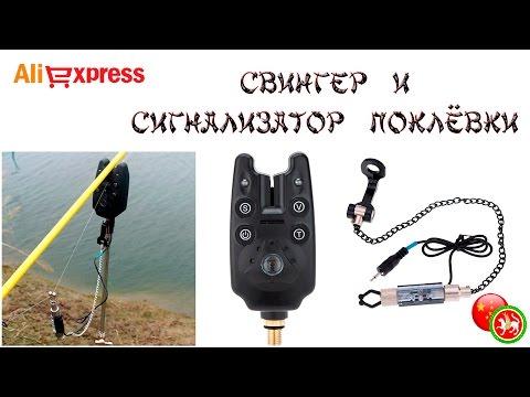 ✉ Рыбалка. Карповый сигнализатор поклёвки + свингер. Распаковка, тест, обзор.