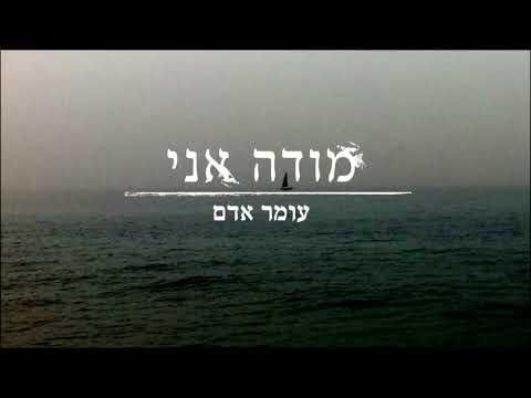 Modeh Ani - Omer Adam (subtitles)