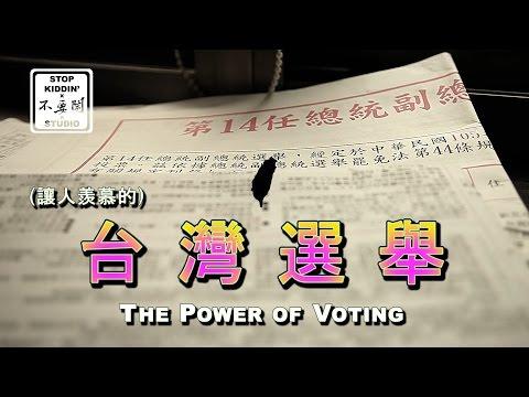 為什麼老外羨慕台灣選舉: The Power of Voting in Taiwan