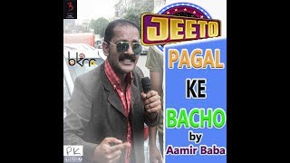 Funny Prank | Jeeto Pagal K bacho Prank | Prank by Aamir Baba & Nadeem Usmani | Bach Ke Rehna Re
