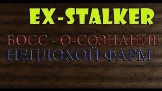 Tutorial EX-S.T.A.L.K.E.R V2 #46 | БОСС - ЭКС. О-СОЗНАНИЕ (НЕПЛОХОЙ ФАРМ!) [60 FPS]