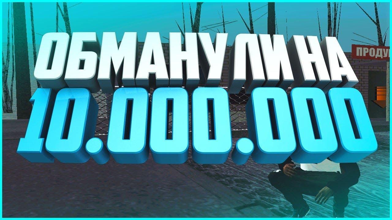 [Namalsk RP] - ОБМАНУЛИ НА 10.000.000!!! - YouTube