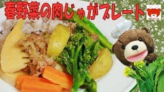 How To Make Hardy Spring Vegetables Nikujaga #127