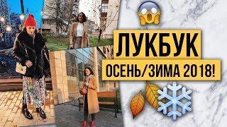 ЛУКБУК ОСЕНЬ/ЗИМА 2018! 5 ЛУКОВ НА ПЕРЕХОДНЫЙ ПЕРИОД!
