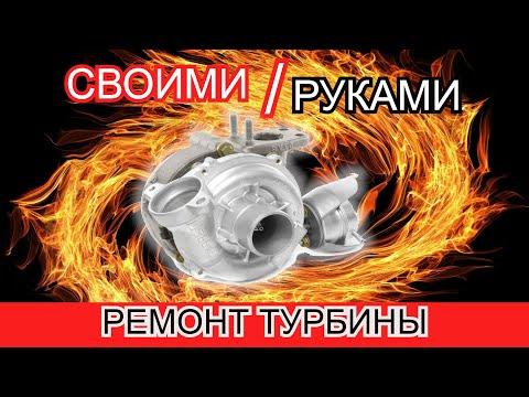 Ремонт турбины (замена картриджа) на Citroen C5