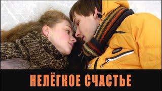 Нелегкое счастье (Мелодрама 2016) @ Русские сериалы
