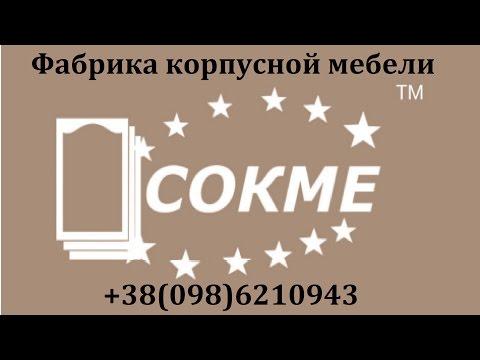 Фабрика корпусной мебели COKME представлена Furnitureshop 2016