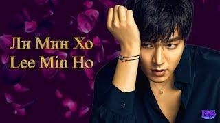 Ли Мин Хо / Lee Min Ho / 이민호 (Дорамы и Фильмы)
