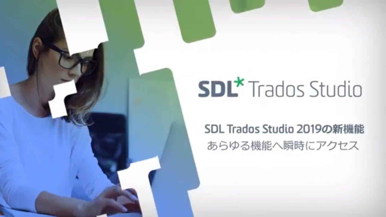 SDL Trados Studio 2019の「Tell Me」の使用方法