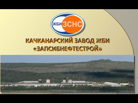 Ооо качканарский завод жби группа компаний очаковский жби
