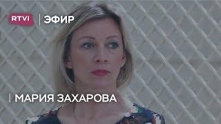 Мария Захарова: на встрече Путина с Помпео речь шла не о прорыве, а о восстановлении контакта