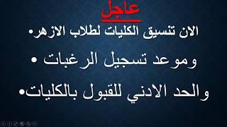 عاجل التنسيق الرسمي للثانويه الازهريه الان من بوابة الازهر الشريف2019