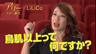 映画『アリー/ スター誕生』6秒CM(LiLiCo編③)【HD】2018年12月21日(金)公開