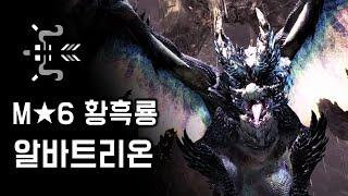 [MHW:IB PC] 활 황흑룡 알바트리온 | M★6 여명의 사성