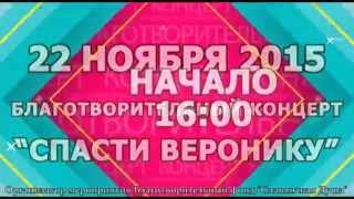 """Благотворительный концерт Виталия Гогунского  """"Спасти Веронику"""""""
