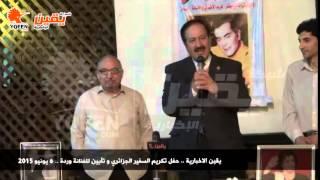 كلمة شكر لشبكة يقين فى حفل تكريم السفير الجزائري و تأبين للفنانة وردة