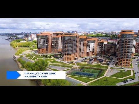Купить квартиру в Новосибирске/ЖК Марсель/Французский шик на берегу Оби