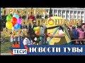 НОВОСТИ ТУВЫ - ПРАЗДНИК НА ПЛОЩАДИ АРАТА В КЫЗЫЛЕ - 01.06.2017