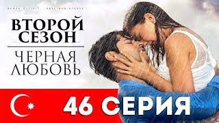 Черная любовь. 46 серия. Турецкий сериал на русском языке
