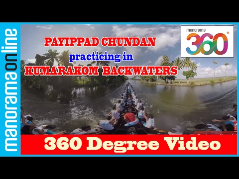 Nehru Trophy 2016 | Payippad Chundan Practicing in Kumarakom Backwaters |  #YT360Day | Manorama 360
