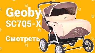 Geoby SC705-X коляска трансформер для двойни, видео отзыв