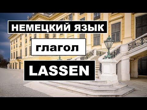 НЕМЕЦКИЙ ЯЗЫК, глагол #LASSEN, ТЕОРИЯ И ПРАКТИКА УПОТРЕБЛЕНИЯ