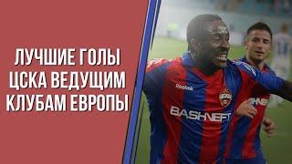 Лучшие голы ЦСКА ведущим клубам Европы Best CSKA goals to leading European clubs
