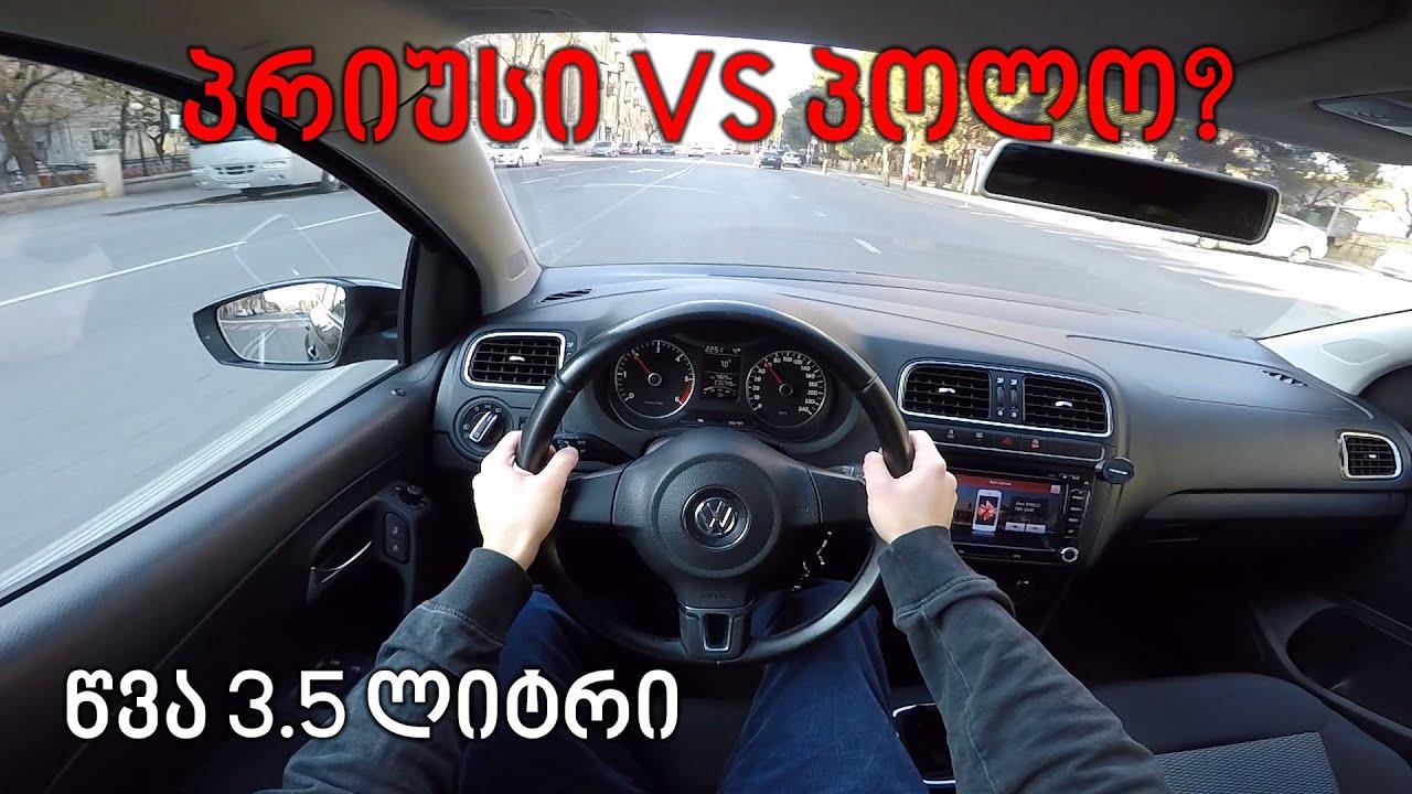 ქართული ტესტ დრაივი | TEST DRIVE – 2011 VW POLO BlueMotion | პრიუსს სჯობს?!