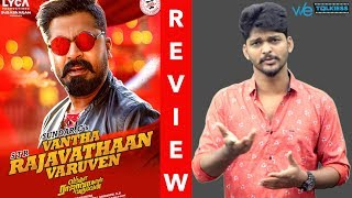 Vantha Rajavathaan Varuven Movie Review- First on net | VRV review | STR | Sundar c | Simbhu