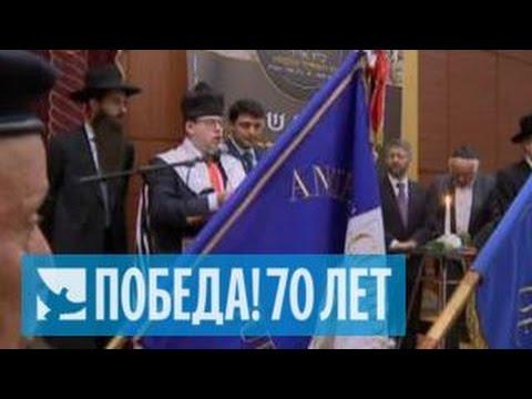 Еврейская община предложила внести 9 мая в религиозный календарь