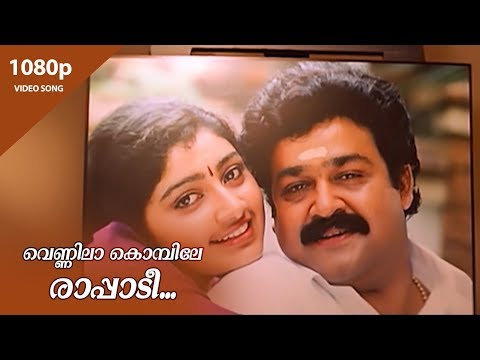 Vennila Kombile Rapadi Lyrics - Usthad Malayalam Movie Songs Lyrics
