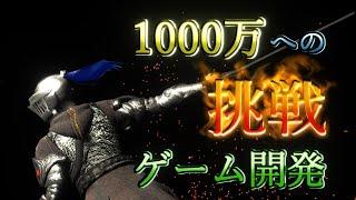 【ゲームクリエイターズラボ】1000万円への挑戦【ゲーム制作】【Unity】