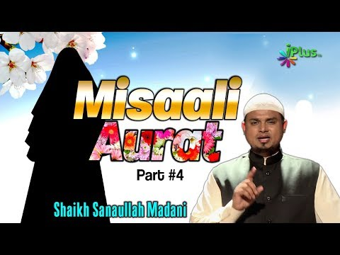 Misaali Aurat 04 - Mimber O Mehraab Ep 08 By Shaikh Sanaullah Madani - iPlus TV