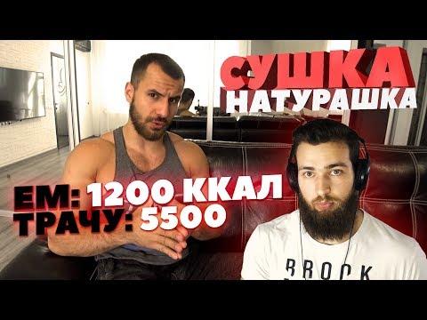 Влад Дёмин - СУШКА ДЛЯ НАТУРАЛА