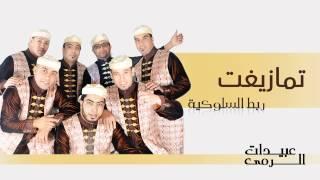 Abidat Rma - Tamazight (Official Audio) | عبيدات الرمى - تمازيغت