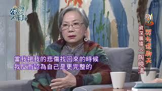 夜深人未靜-20171129-陶曉清、範疇