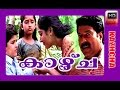 Kazhcha Malayalam Full Movie | Full HD - Watch Youtube