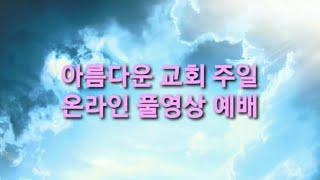 아름다운교회 / 주일예배 / 부활과 심판 / 2021.…
