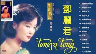 鄧麗君 Teresa Teng 2020 - 鄧麗君 歌曲精選 Teresa Teng Song Selection - 鄧麗君專輯 Best of Teresa Teng